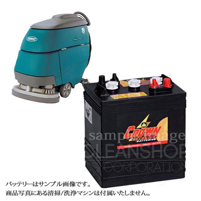 テナントT5用バッテリー(補水式)