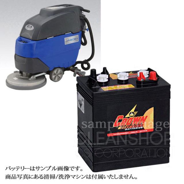ディバーシー 【JA-20EX】用バッテリー(補水式)