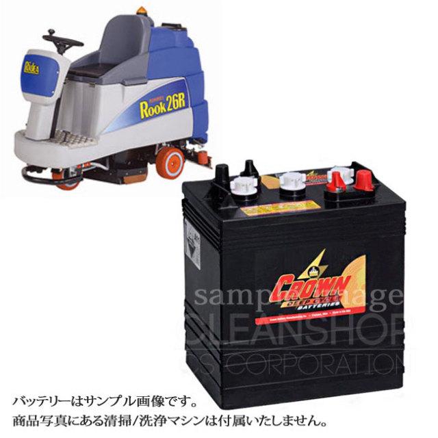 ルーク26R用バッテリー(補水式)