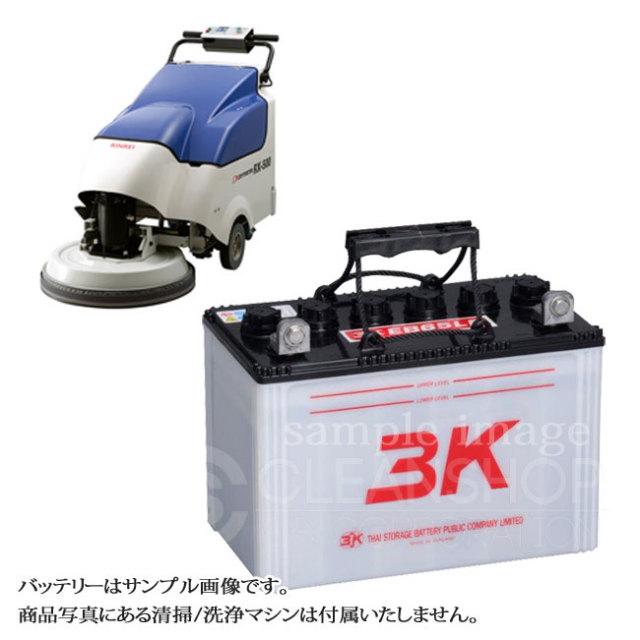 ドライマスターRX-500用バッテリー(補水式)
