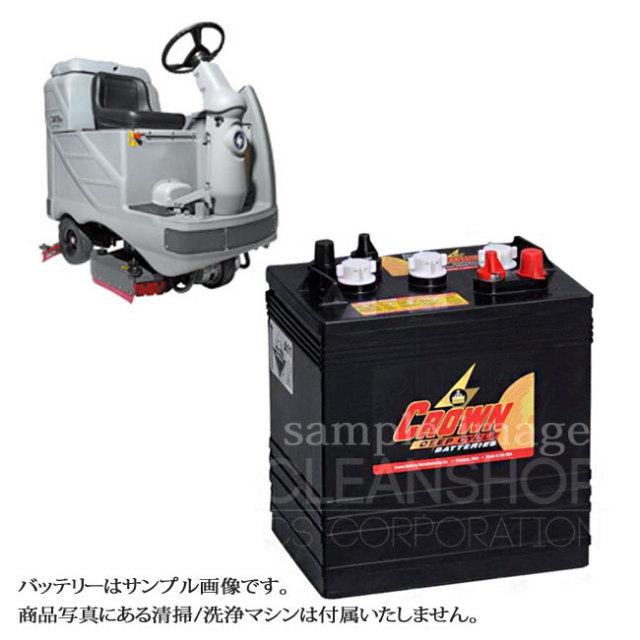 ニルフィスクBR850/850S用バッテリー(補水式)