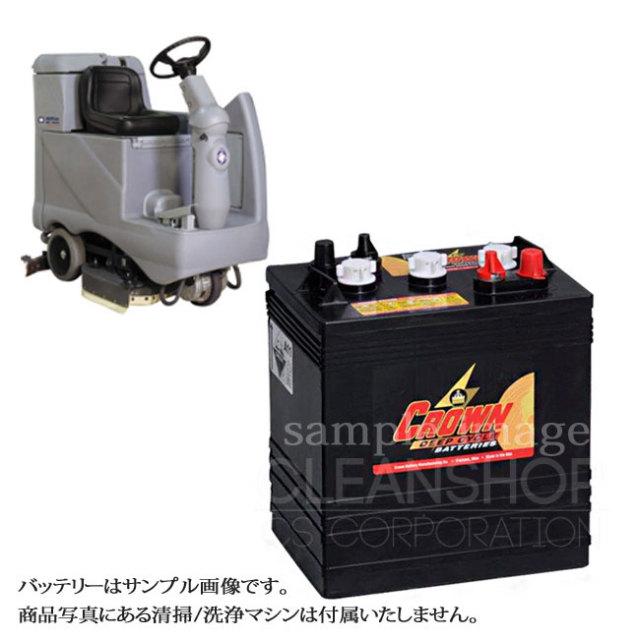 ニルフィスクBR700S用バッテリー(補水式)