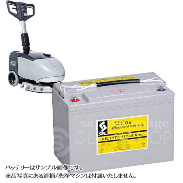 ニルフィスクSC350用バッテリー(密閉式)