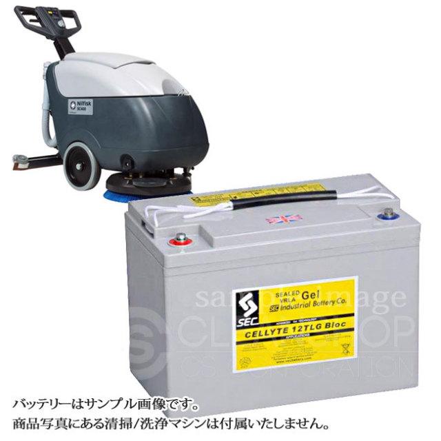 ニルフィスクSC400用バッテリー(密閉式)