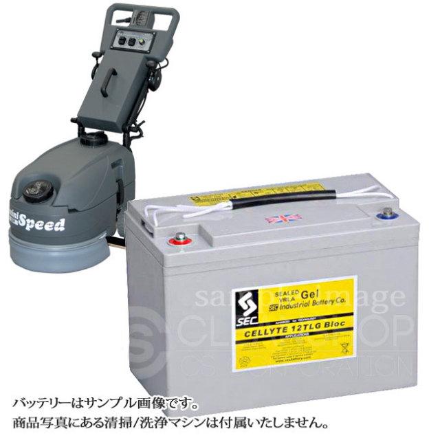 スクラブメイトミニ350B/360B用バッテリー(密閉式)