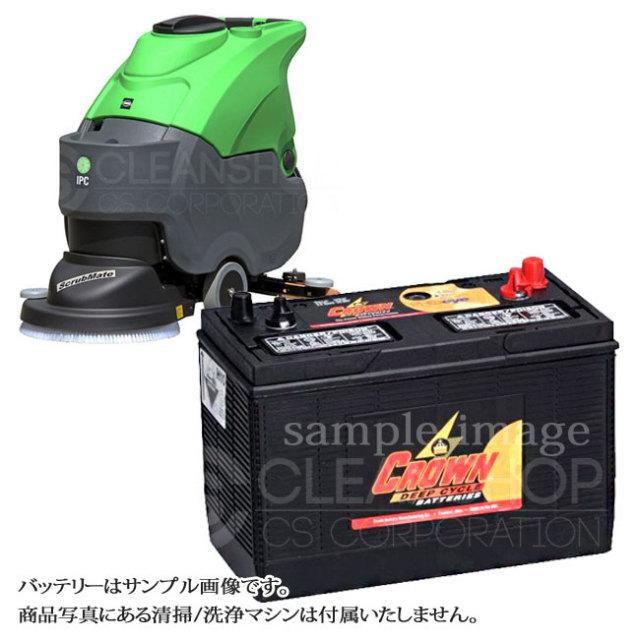 スクラブメイト550WB/600WB用バッテリー(補水式)