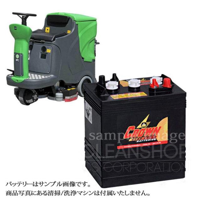 スクラブメイト700RB用バッテリー(補水式)