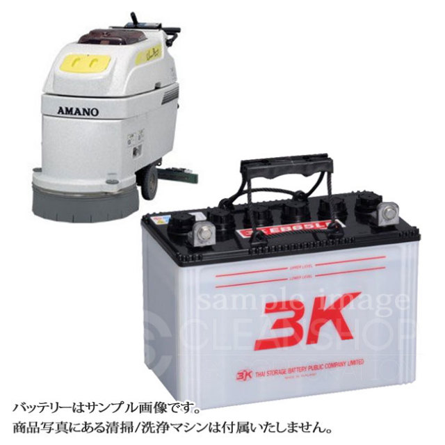 アマノSE500e/SS/N用バッテリー(補水式)