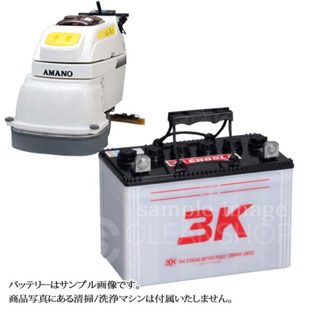 アマノSE-640e用バッテリー(補水式)