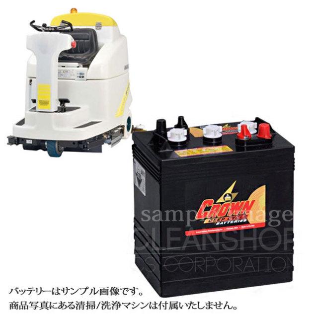 アマノSE-840e/SW用バッテリー(補水式)