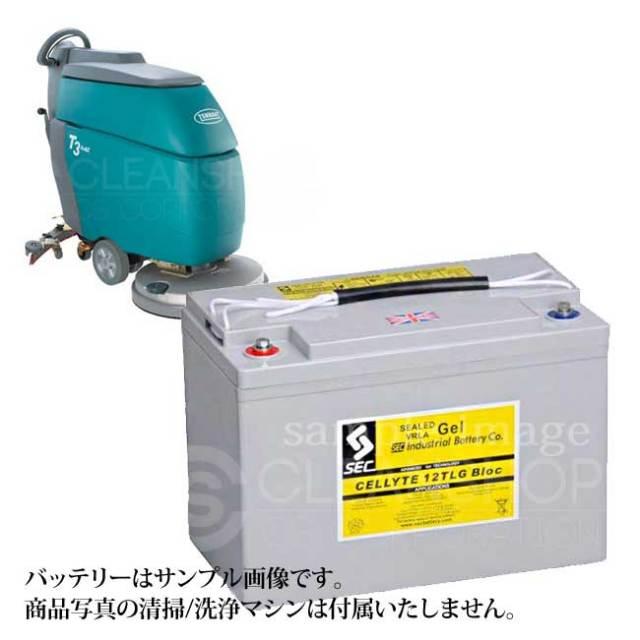 テナントスクラバーT3用バッテリー