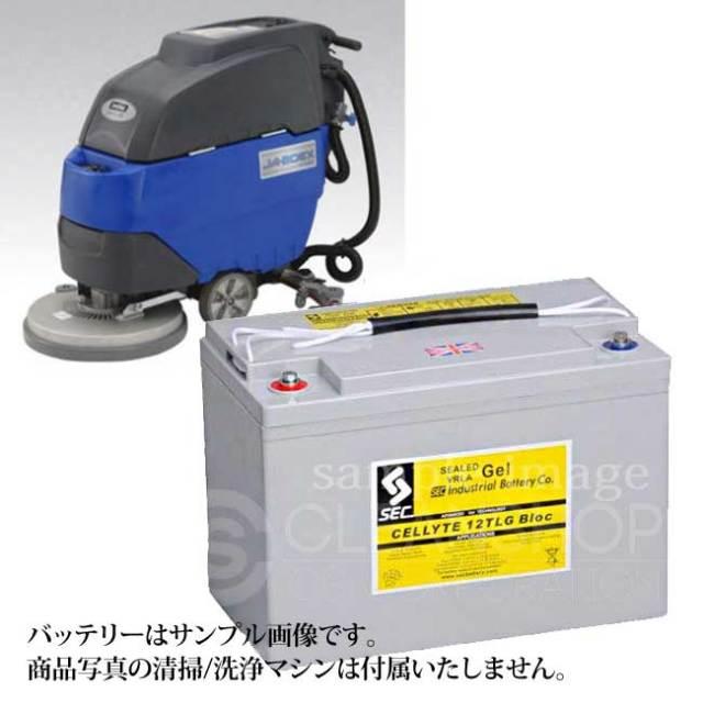 シーバイエス自動床洗浄機JA-20EX用バッテリー(密閉式)