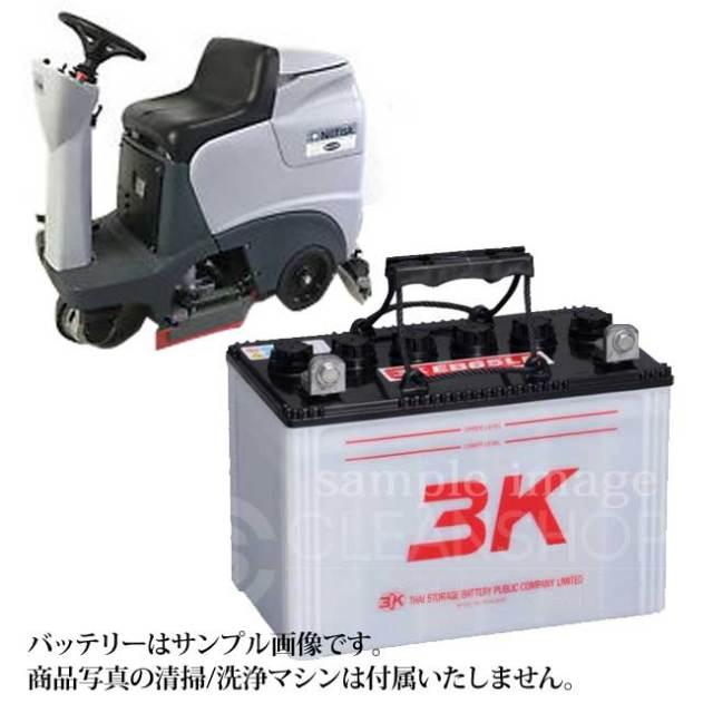 ペンギン搭乗式自動床洗浄機BR651/652用バッテリー(補水式)