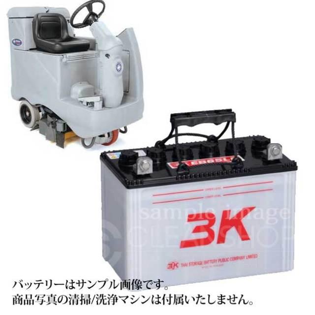 ニルフィスクカーペット洗浄機BRX700用バッテリー