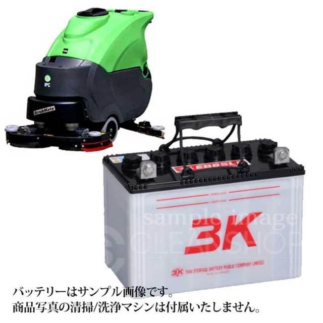 蔵王産業自動床洗浄機スクラブメイト700WB用バッテリー