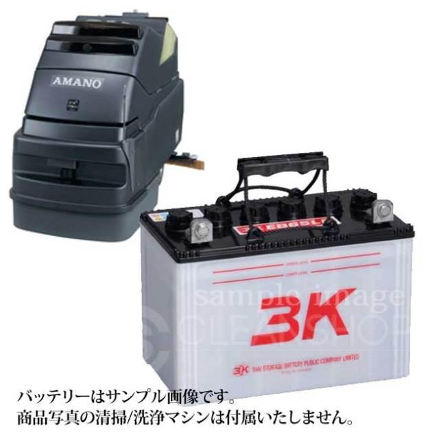 アマノスクラバーSE-500iX用バッテリー