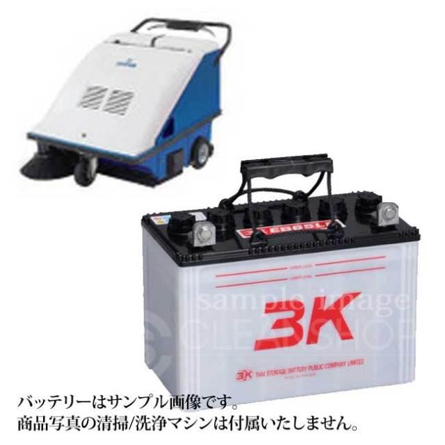山崎産業スイーパーCSR900BD用バッテリー