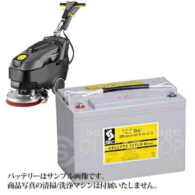 ケルヒャー自動床洗浄機BD40/12C BP用バッテリー