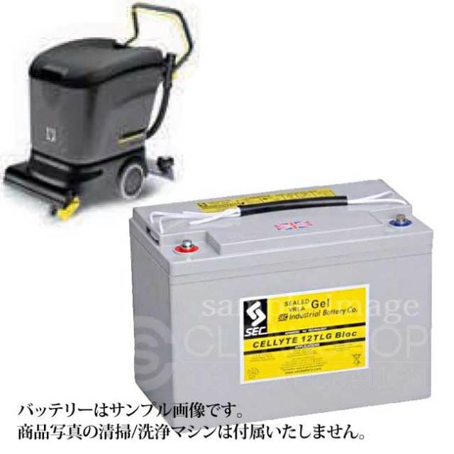 ケルヒャー自動床洗浄機BR40/25C BP用バッテリー
