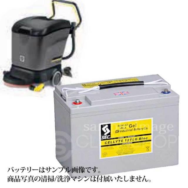 ケルヒャー自動床洗浄機BD40/25C BP用バッテリー