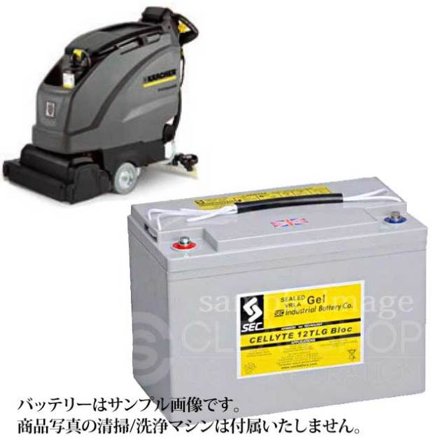 ケルヒャー自動床洗浄機BR45/40W BP用バッテリー
