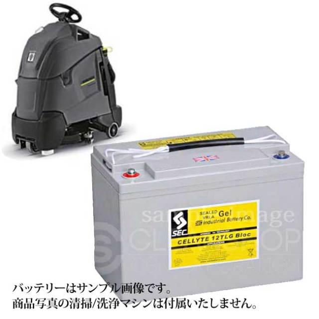 ケルヒャー自動床洗浄機BD50/40RS BP用バッテリー