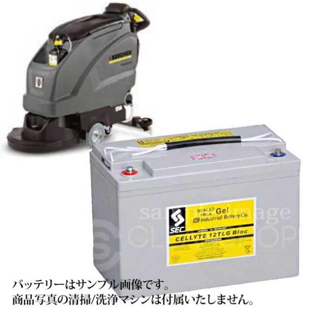 ケルヒャー自動床洗浄機BD51/40W BP用バッテリー
