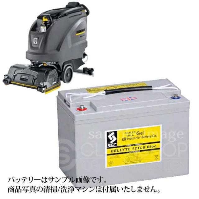 ケルヒャー自動床洗浄機BR55/60W BP(DOSE)用バッテリー