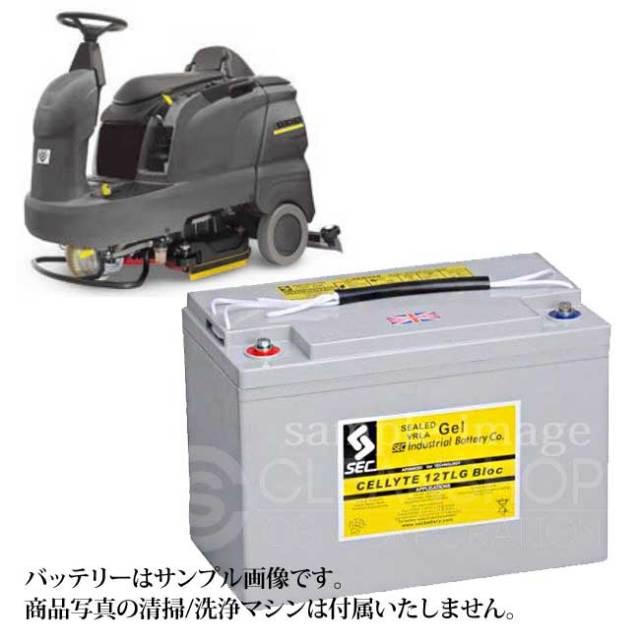 ケルヒャー自動床洗浄機BD75/90R BP(DOSE)用バッテリー