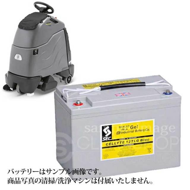 ケルヒャー自動床洗浄機CV60/2RS BP用バッテリー