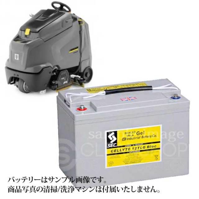 ケルヒャー自動床洗浄機B95RS用バッテリー