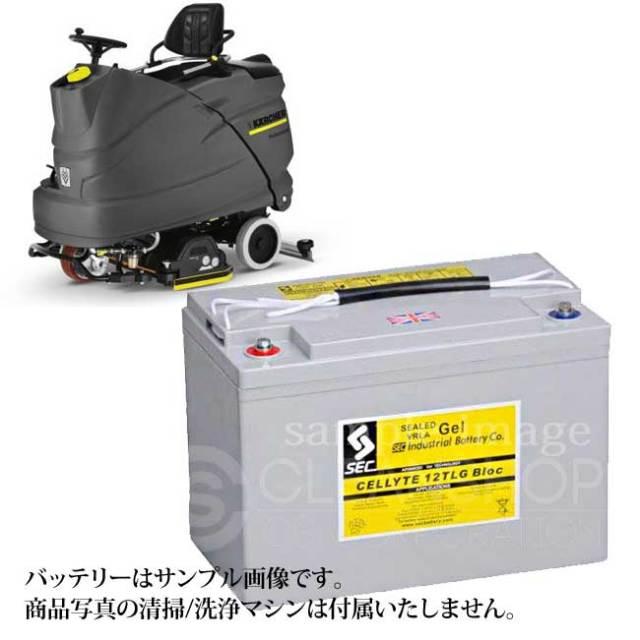 ケルヒャー自動床洗浄機B140用バッテリー