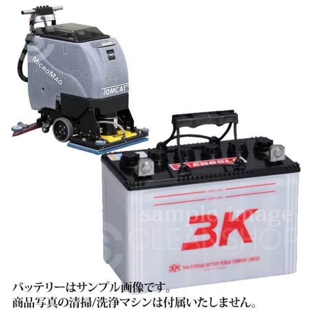 マイクロマグ600用バッテリー