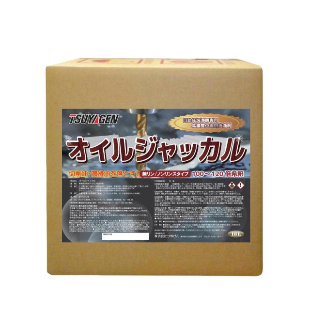 自動床洗浄機専用洗剤オイルジャッカル(18リットル)