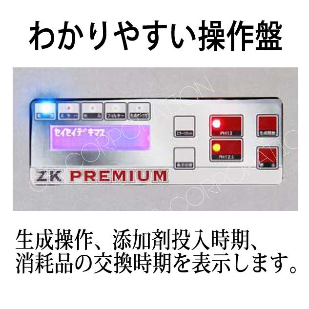 蔵王産業強アルカリイオン電解水生成機ZK-プレミアム