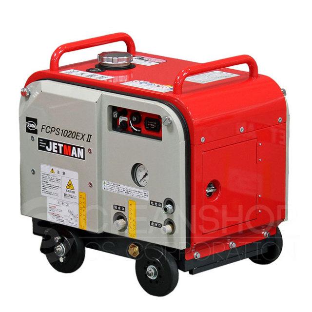 蔵王産業 エンジン式静音高圧洗浄機ジェットマンFCPS1020-EXII