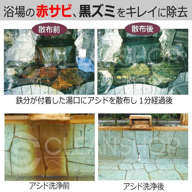 アシド商品画像