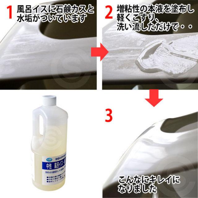 中性風呂イス桶洗浄剤