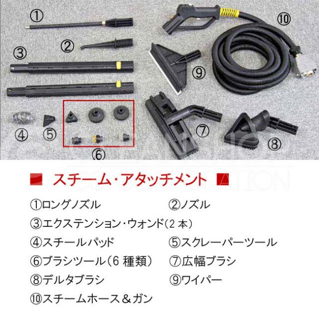 蔵王産業スチームボックスミニ付属品