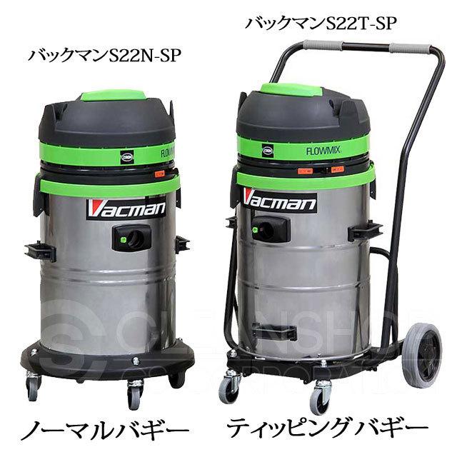 蔵王産業バックマンS22