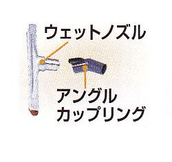 プレミアムウエットノズル(JWD120,JWD220T用)