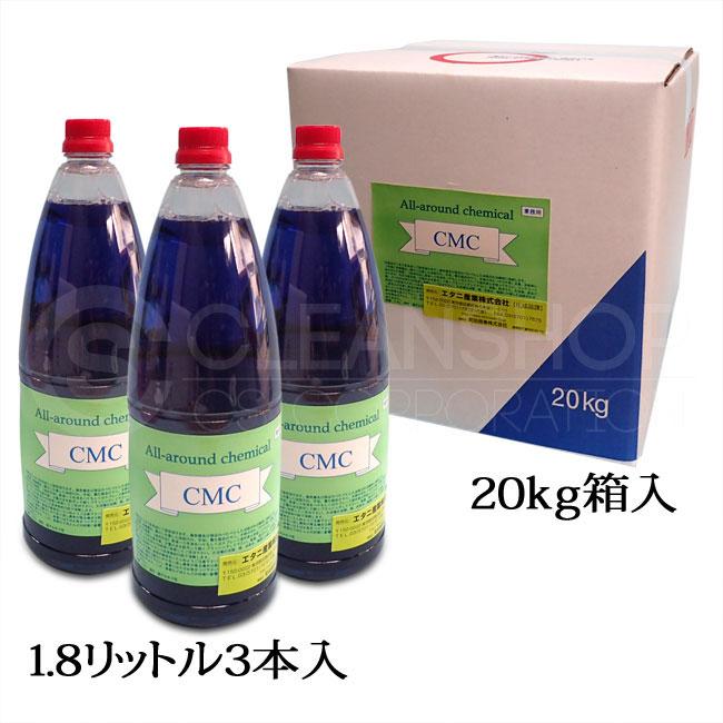 多目的洗剤CMC