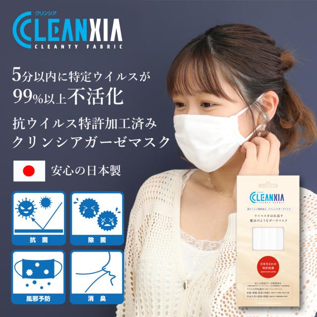 ウイルス感染対策に 抗ウィルス特許加工 ガーゼマスク 日本製 Mサイズ(9cm×15cm) 不織布マスクの替わりに【インフルエンザウイルスを99%以上不活化する綿布 cleanxia(クリンシア)】