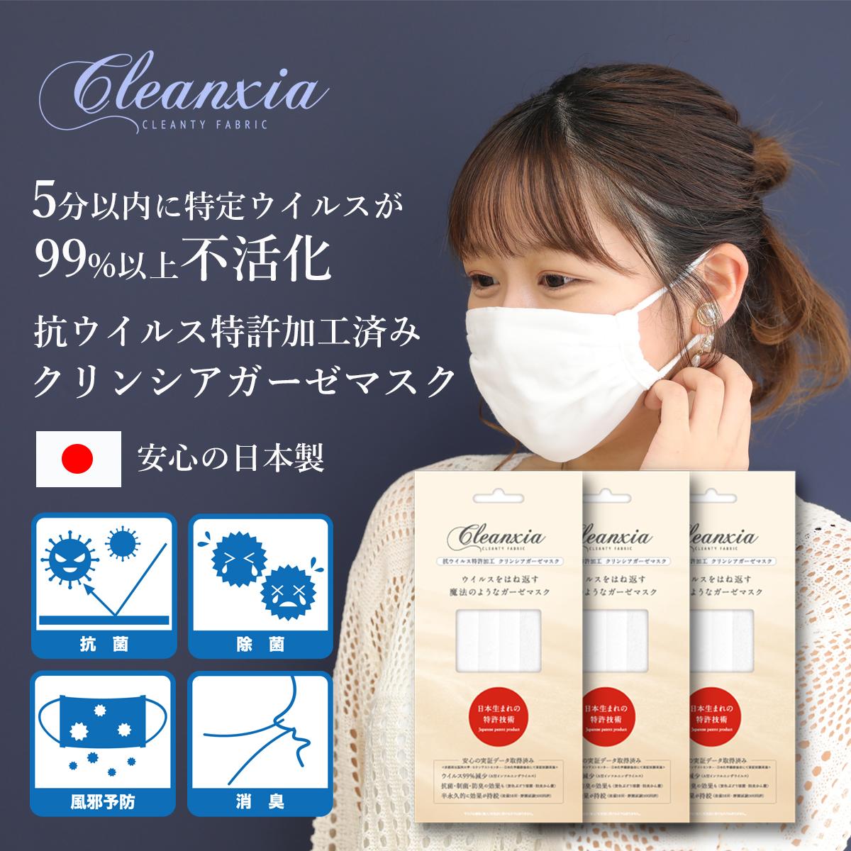【[5枚セット30%OFF]第4波に負けるなキャンペーン(期間限定)】ウイルス感染対策に 抗ウィルス特許加工 肌に優しいやわらかガーゼマスク 日本製 不織布マスクの替わりに【生地に触れるだけで試験済みウイルスが5分以内に99%以上不活化する綿布 cleanxia(クリンシア)】