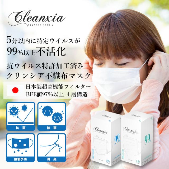 <抗ウイルスマスク>ウイルス感染対策に  抗ウィルス特許加工済素材使用 クリンシア不織布マスク25枚入り Lサイズ(9cm×17.5cm)
