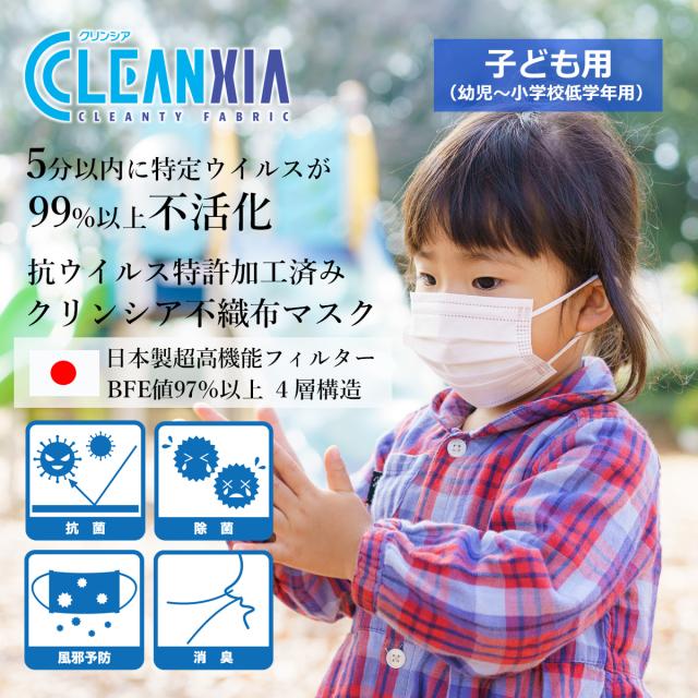 <抗ウイルスマスク>ウイルス感染対策に 抗ウィルス特許加工済素材使用 クリンシア不織布マスク25枚入り  子ども用(9cm×12.5cm)