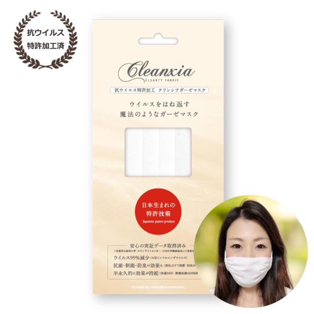 ウイルス感染対策に 抗ウィルス特許加工 ガーゼマスク 日本製 Lサイズ(11cm×17cm) 不織布マスクの替わりに【インフルエンザウイルスを99%以上不活化する綿布 cleanxia(クリンシア)】