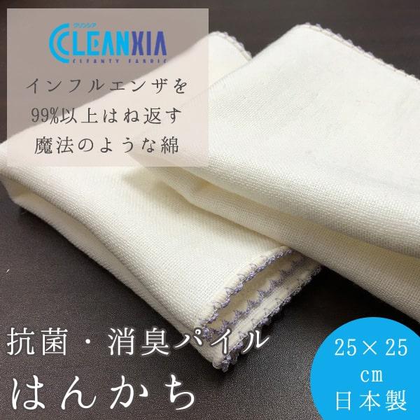 抗ウイルス・抗菌・消臭パイルガーゼはんかち【インフルエンザウィルスを99%以上跳ね返す綿布 cleanxia(クリンシア)】