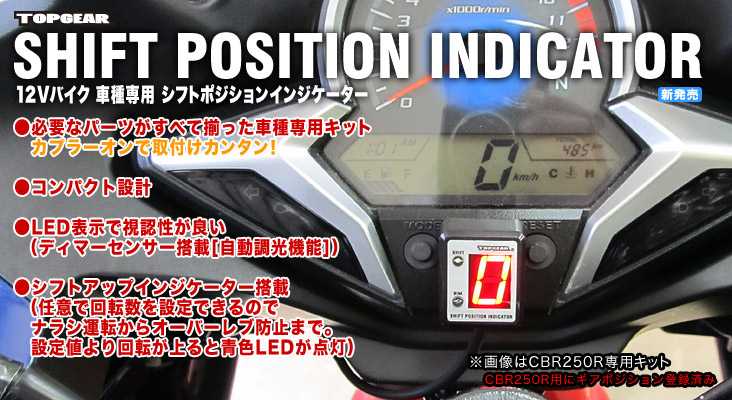 250TR(Fi) ['07~]専用SPI-KIT