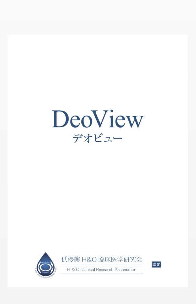 DeoView〈デオビュー〉エチケットケアサプリ【ご購入は患者様専用ページより】